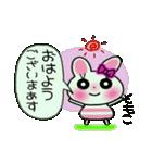ちょ~便利![ともこ]のスタンプ!(個別スタンプ:01)