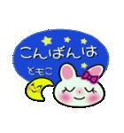 ちょ~便利![ともこ]のスタンプ!(個別スタンプ:03)