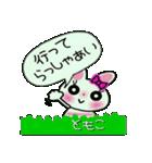 ちょ~便利![ともこ]のスタンプ!(個別スタンプ:06)