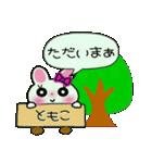 ちょ~便利![ともこ]のスタンプ!(個別スタンプ:08)