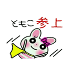 ちょ~便利![ともこ]のスタンプ!(個別スタンプ:10)