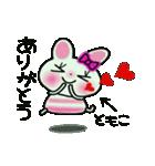 ちょ~便利![ともこ]のスタンプ!(個別スタンプ:17)