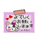 ちょ~便利![ともこ]のスタンプ!(個別スタンプ:21)