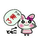 ちょ~便利![ともこ]のスタンプ!(個別スタンプ:30)