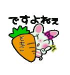 ちょ~便利![ともこ]のスタンプ!(個別スタンプ:37)