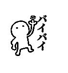 主婦が作ったデカ文字透明人間くん3(個別スタンプ:04)