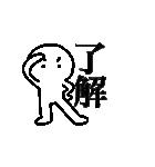 主婦が作ったデカ文字透明人間くん3(個別スタンプ:05)