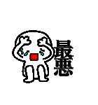 主婦が作ったデカ文字透明人間くん3(個別スタンプ:17)