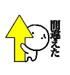 主婦が作ったデカ文字透明人間くん3(個別スタンプ:20)