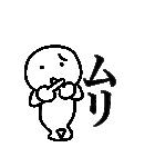 主婦が作ったデカ文字透明人間くん3(個別スタンプ:27)