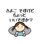 【 きよこ 】 専用お名前スタンプ(個別スタンプ:02)
