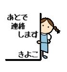 【 きよこ 】 専用お名前スタンプ(個別スタンプ:03)