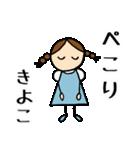 【 きよこ 】 専用お名前スタンプ(個別スタンプ:04)