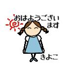 【 きよこ 】 専用お名前スタンプ(個別スタンプ:05)