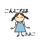 【 きよこ 】 専用お名前スタンプ(個別スタンプ:07)