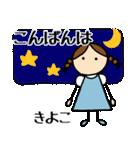 【 きよこ 】 専用お名前スタンプ(個別スタンプ:08)