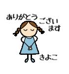 【 きよこ 】 専用お名前スタンプ(個別スタンプ:09)