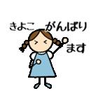 【 きよこ 】 専用お名前スタンプ(個別スタンプ:14)