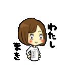 まきちゃんのスタンプ(個別スタンプ:01)