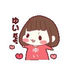 ゆいちゃん専用スタンプ♡(個別スタンプ:01)