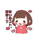 ゆいちゃん専用スタンプ♡(個別スタンプ:18)