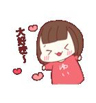 ゆいちゃん専用スタンプ♡(個別スタンプ:19)