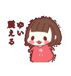 ゆいちゃん専用スタンプ♡(個別スタンプ:33)