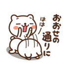 JOJOKUMA2~徐々にオーバーになってくクマ(個別スタンプ:04)