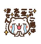 JOJOKUMA2~徐々にオーバーになってくクマ(個別スタンプ:12)