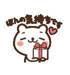 JOJOKUMA2~徐々にオーバーになってくクマ(個別スタンプ:19)