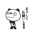 ふんわかパンダ3(お仕事編)(個別スタンプ:20)
