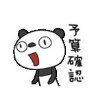 ふんわかパンダ3(お仕事編)(個別スタンプ:23)