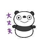 ふんわかパンダ3(お仕事編)(個別スタンプ:30)