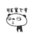 ふんわかパンダ3(お仕事編)(個別スタンプ:33)