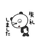 ふんわかパンダ3(お仕事編)(個別スタンプ:39)