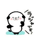 しっぽフリフリ♪パンダいぬ ゆる敬語(個別スタンプ:4)