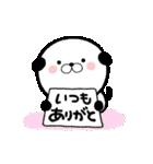 しっぽフリフリ♪パンダいぬ ゆる敬語(個別スタンプ:8)