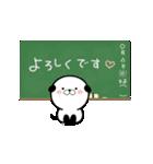 しっぽフリフリ♪パンダいぬ ゆる敬語(個別スタンプ:12)
