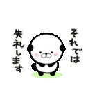 しっぽフリフリ♪パンダいぬ ゆる敬語(個別スタンプ:24)