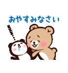 ぱんくま2 ゆるっと敬語でメッセージ(個別スタンプ:02)
