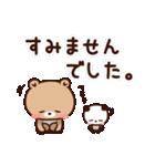 ぱんくま2 ゆるっと敬語でメッセージ(個別スタンプ:18)