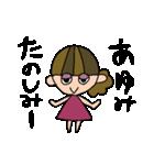 あゆみちゃんスタンプ(個別スタンプ:03)
