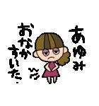 あゆみちゃんスタンプ(個別スタンプ:04)