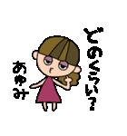 あゆみちゃんスタンプ(個別スタンプ:06)