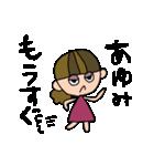 あゆみちゃんスタンプ(個別スタンプ:07)