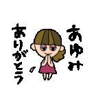 あゆみちゃんスタンプ(個別スタンプ:09)