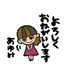 あゆみちゃんスタンプ(個別スタンプ:10)