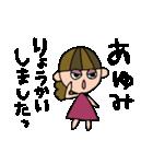 あゆみちゃんスタンプ(個別スタンプ:11)