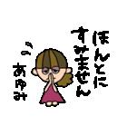 あゆみちゃんスタンプ(個別スタンプ:12)
