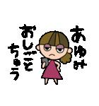 あゆみちゃんスタンプ(個別スタンプ:13)